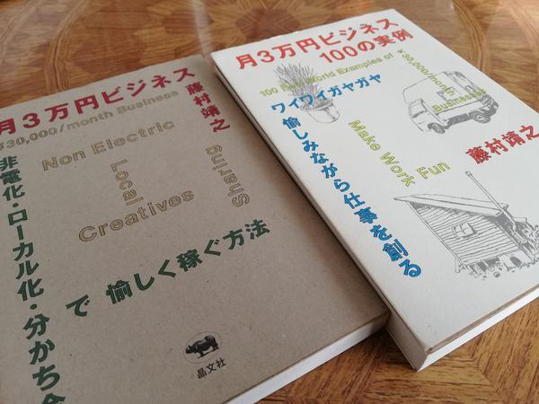 f:id:sakaemurakyouryokutai:20191225135641j:plain