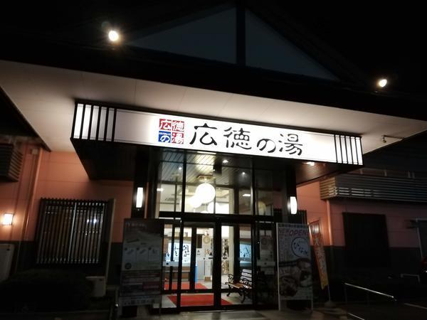 f:id:sakaemurakyouryokutai:20191226142619j:plain