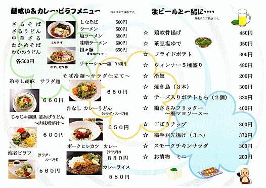 f:id:sakaemurakyouryokutai:20200111162301p:plain