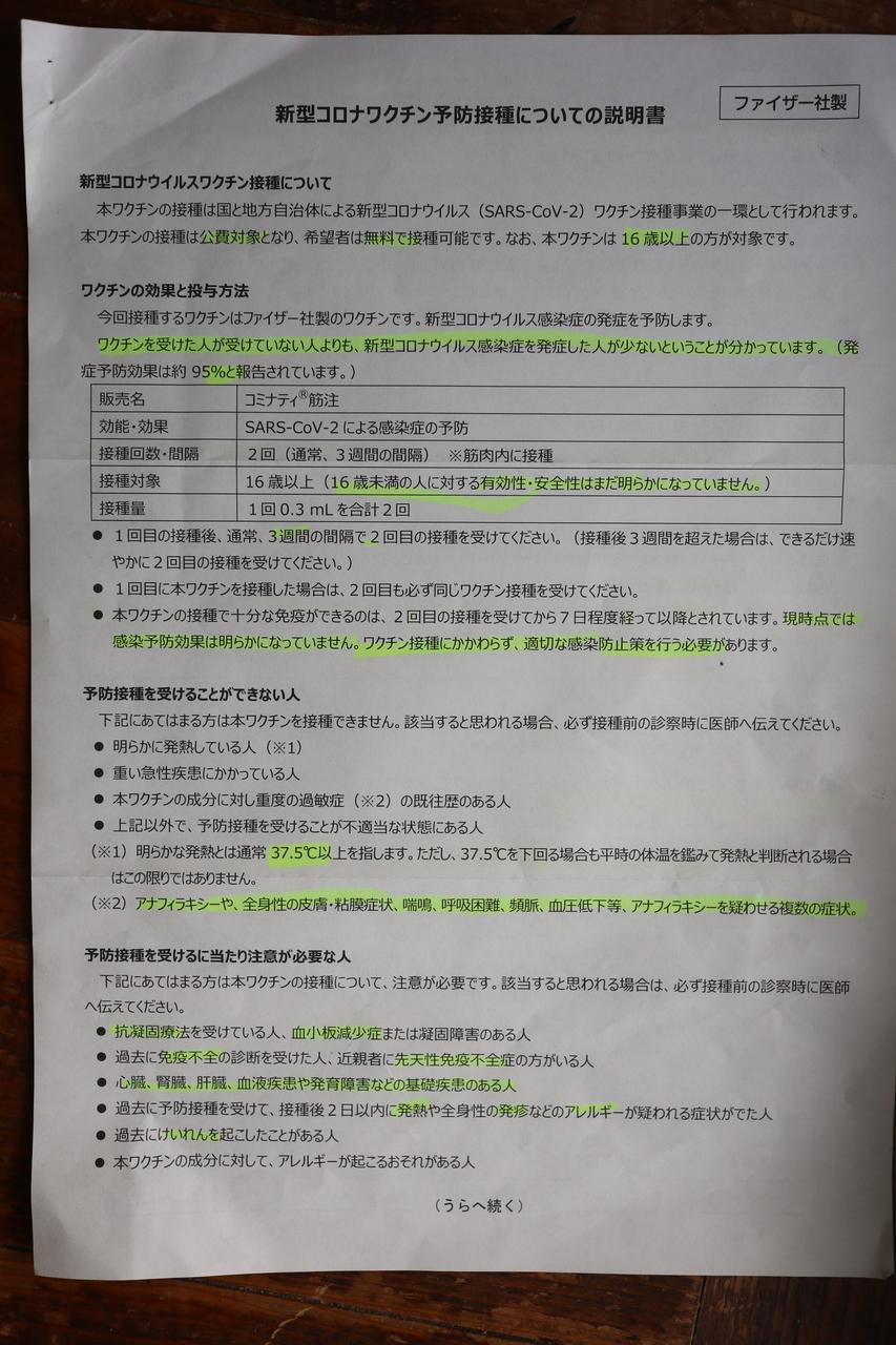 f:id:sakaesukemura:20210502095932j:plain