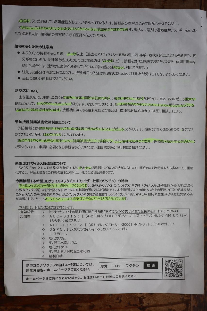 f:id:sakaesukemura:20210502100114j:plain