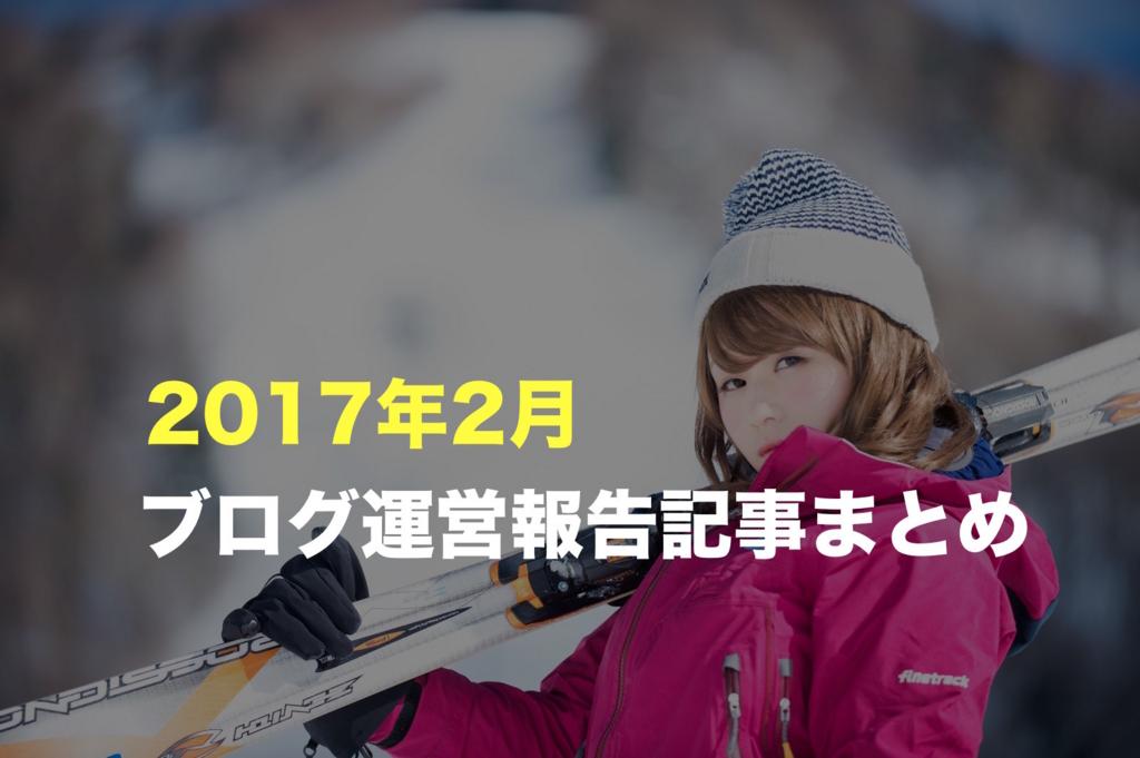 f:id:sakagami5:20170303164709j:plain