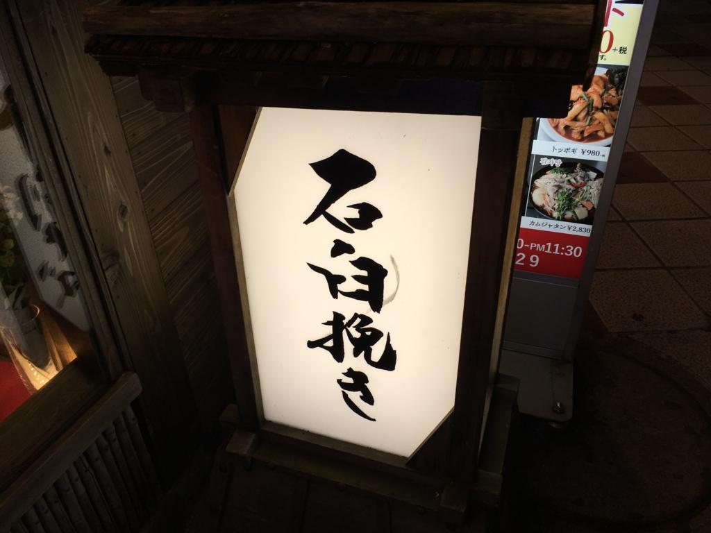 f:id:sakagami5:20170306211126j:plain