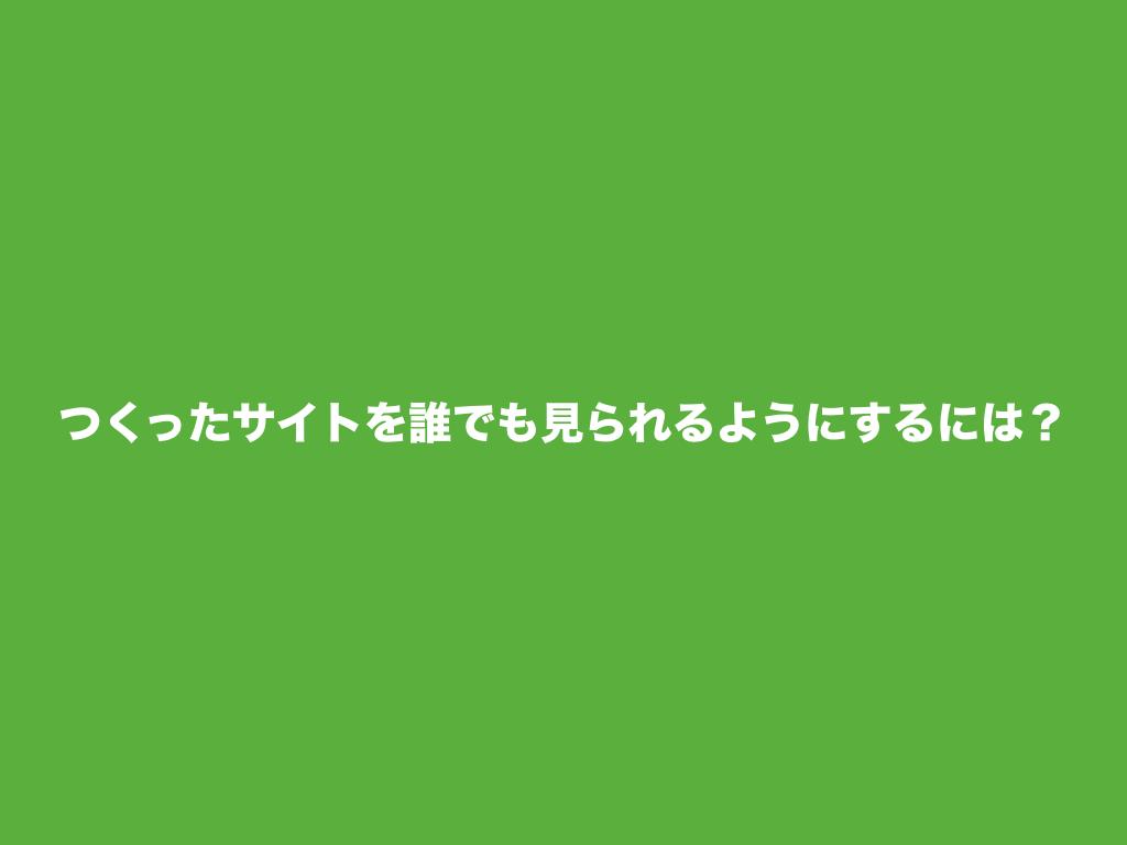 f:id:sakagami5:20170525114336p:plain