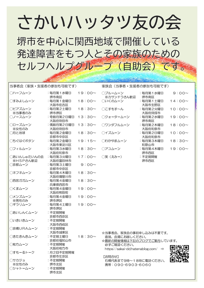 f:id:sakai-dd:20200325164530j:plain