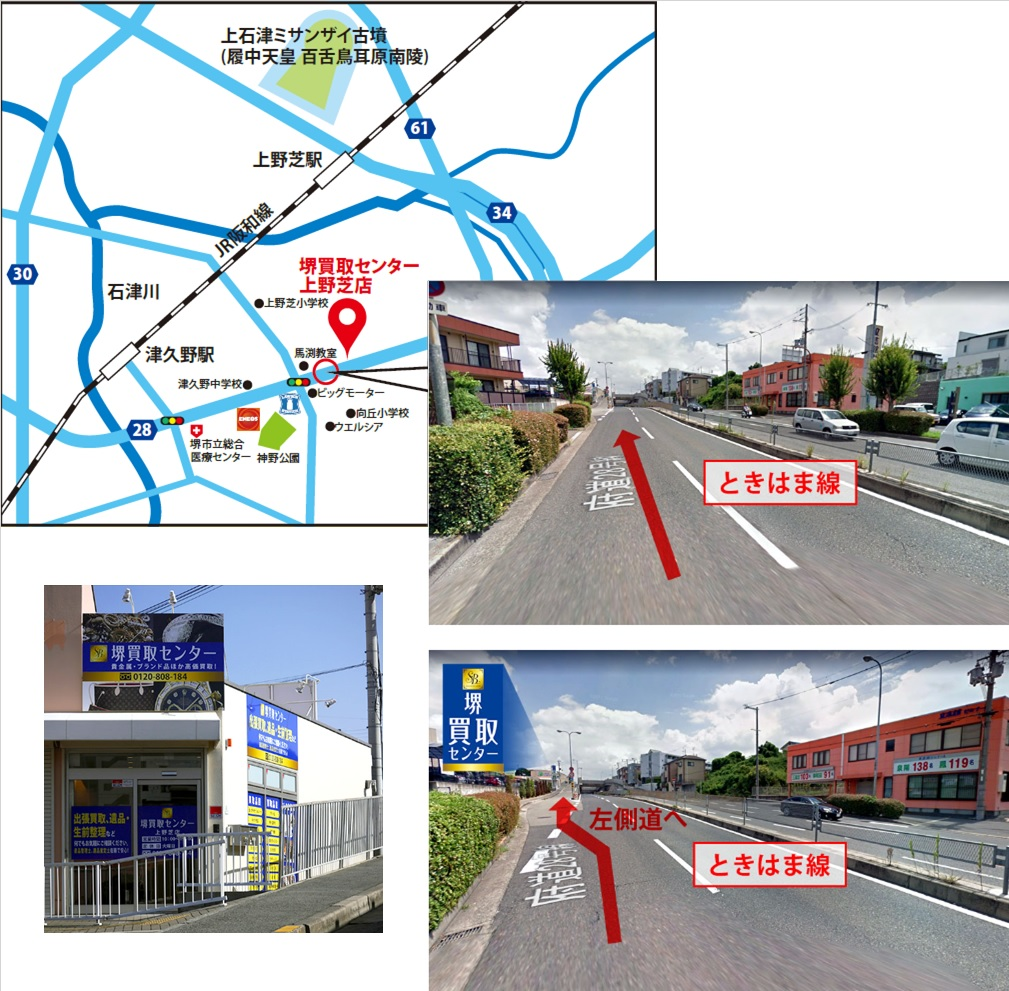 f:id:sakai-kaitori-center:20181108160953j:plain