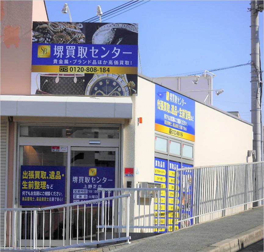 f:id:sakai-kaitori-center:20181108161015j:plain
