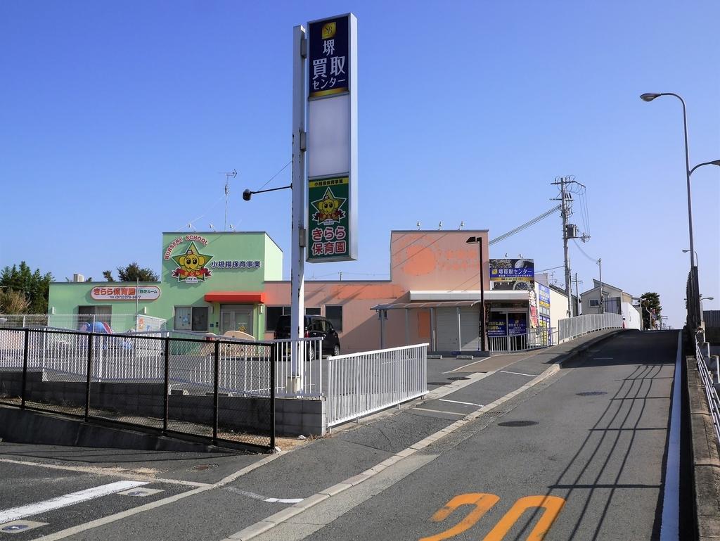 f:id:sakai-kaitori-center:20181111151744j:plain