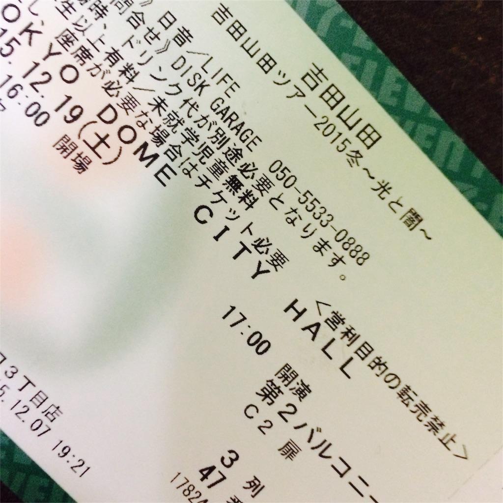 f:id:sakai_wasabi:20151213234913j:image