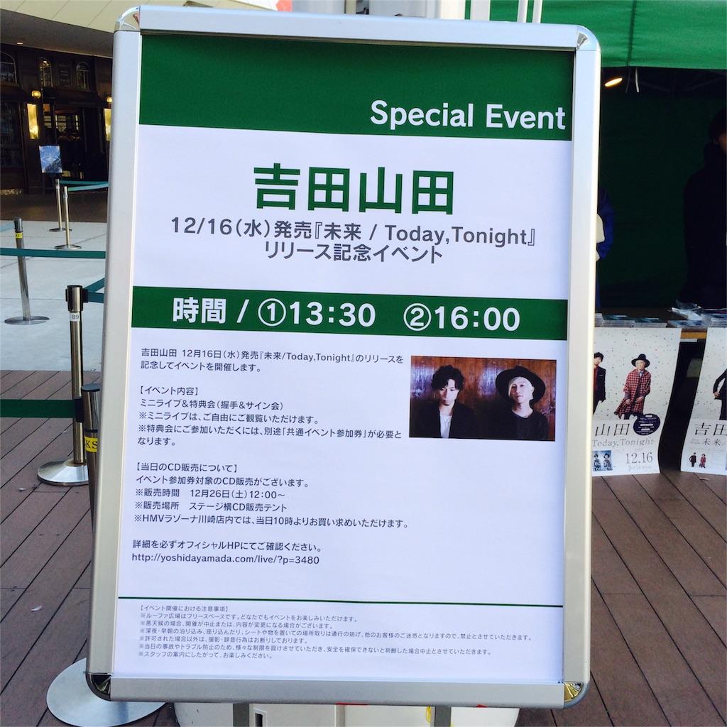 f:id:sakai_wasabi:20151228010135j:image