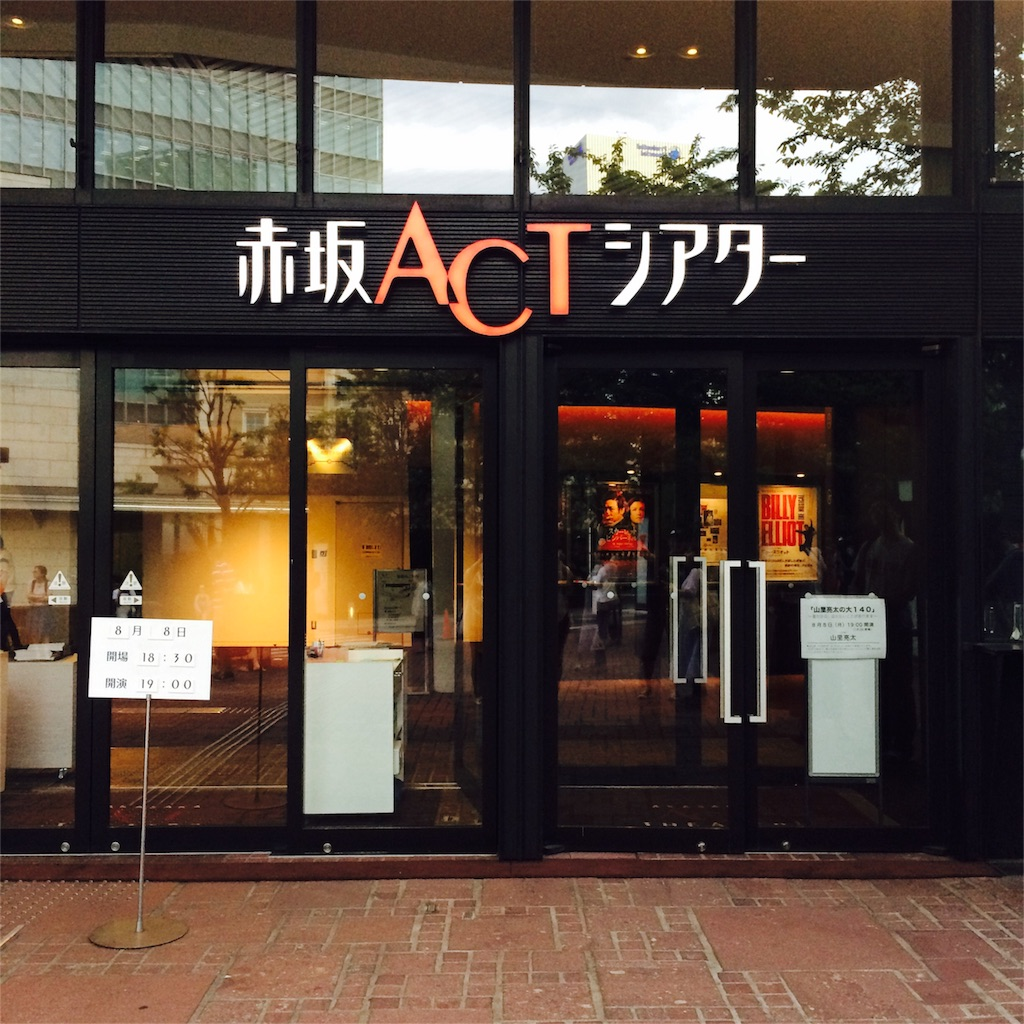 f:id:sakai_wasabi:20160810112925j:image