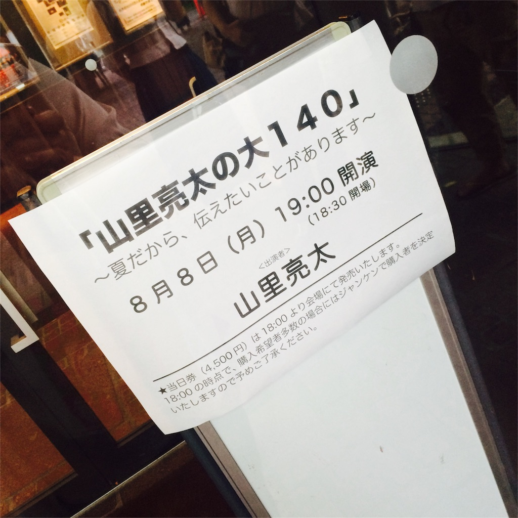 f:id:sakai_wasabi:20160810112943j:image