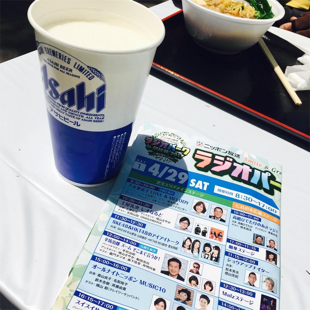 f:id:sakai_wasabi:20170429180205j:image