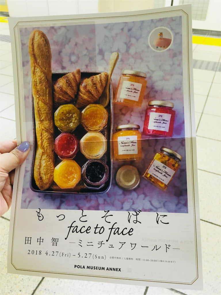 f:id:sakai_wasabi:20180518141510j:image