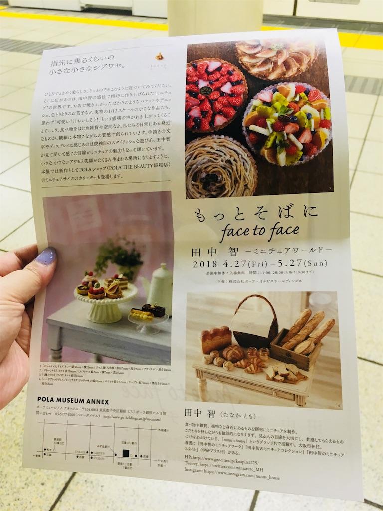 f:id:sakai_wasabi:20180518141523j:image