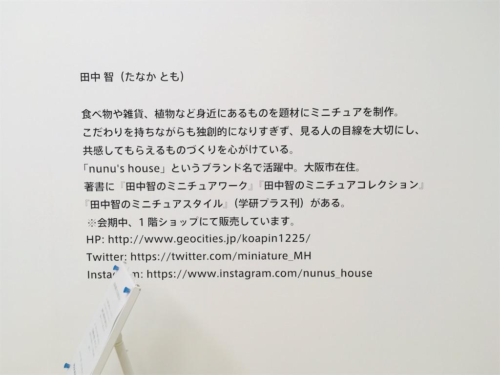 f:id:sakai_wasabi:20180518143829j:image