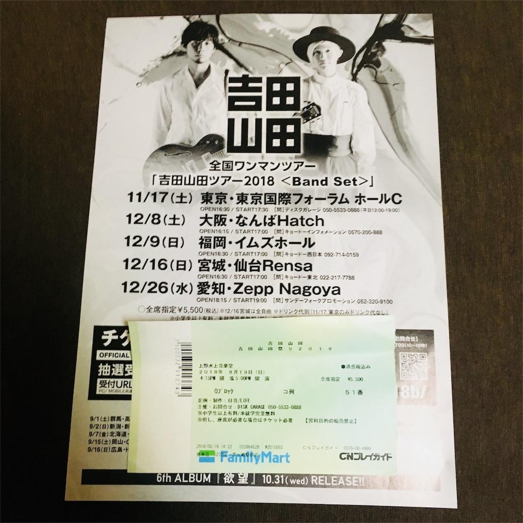f:id:sakai_wasabi:20180820112800j:image