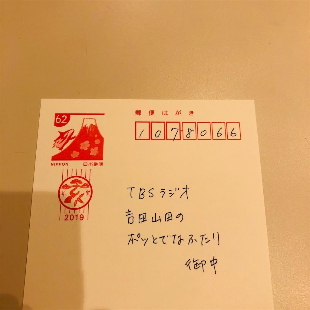 f:id:sakai_wasabi:20181225222856j:image