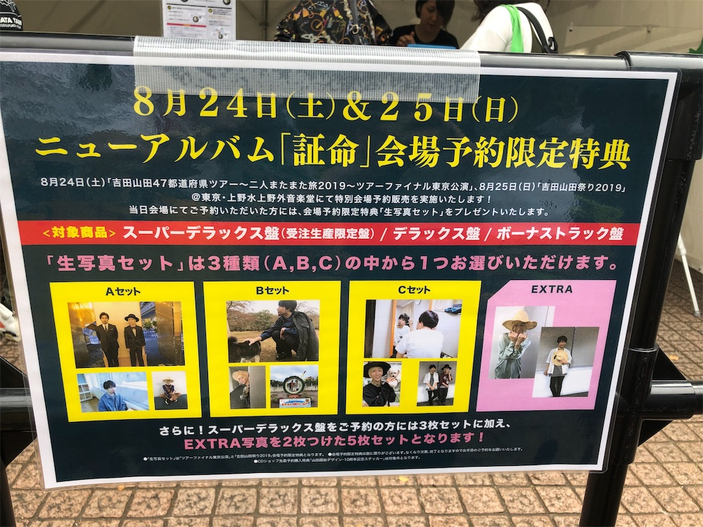 f:id:sakai_wasabi:20190825090526j:image
