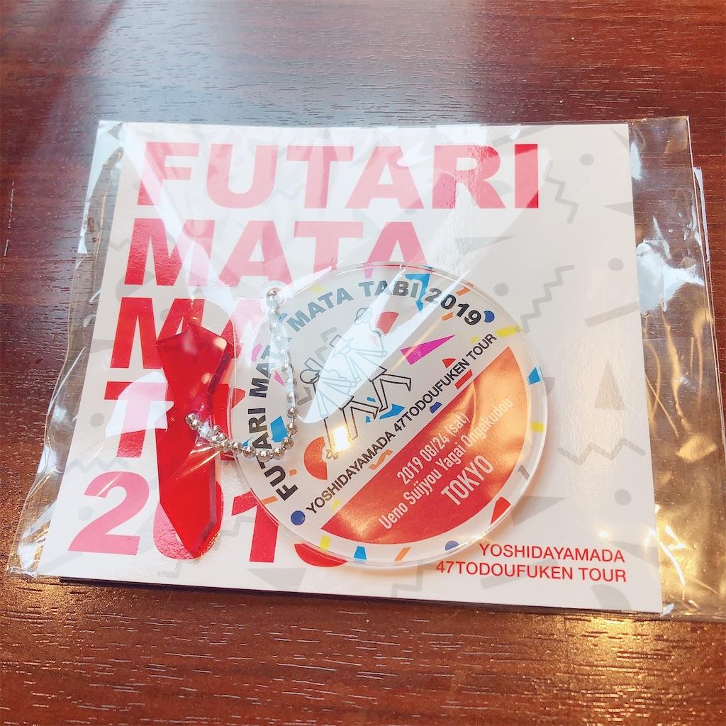 f:id:sakai_wasabi:20190825094118j:image