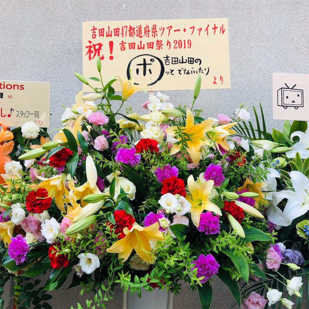 f:id:sakai_wasabi:20190825122651j:image