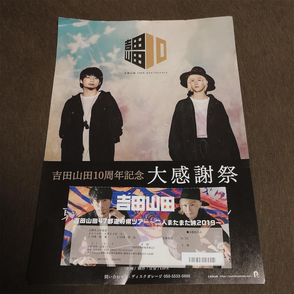 f:id:sakai_wasabi:20190826204816j:image