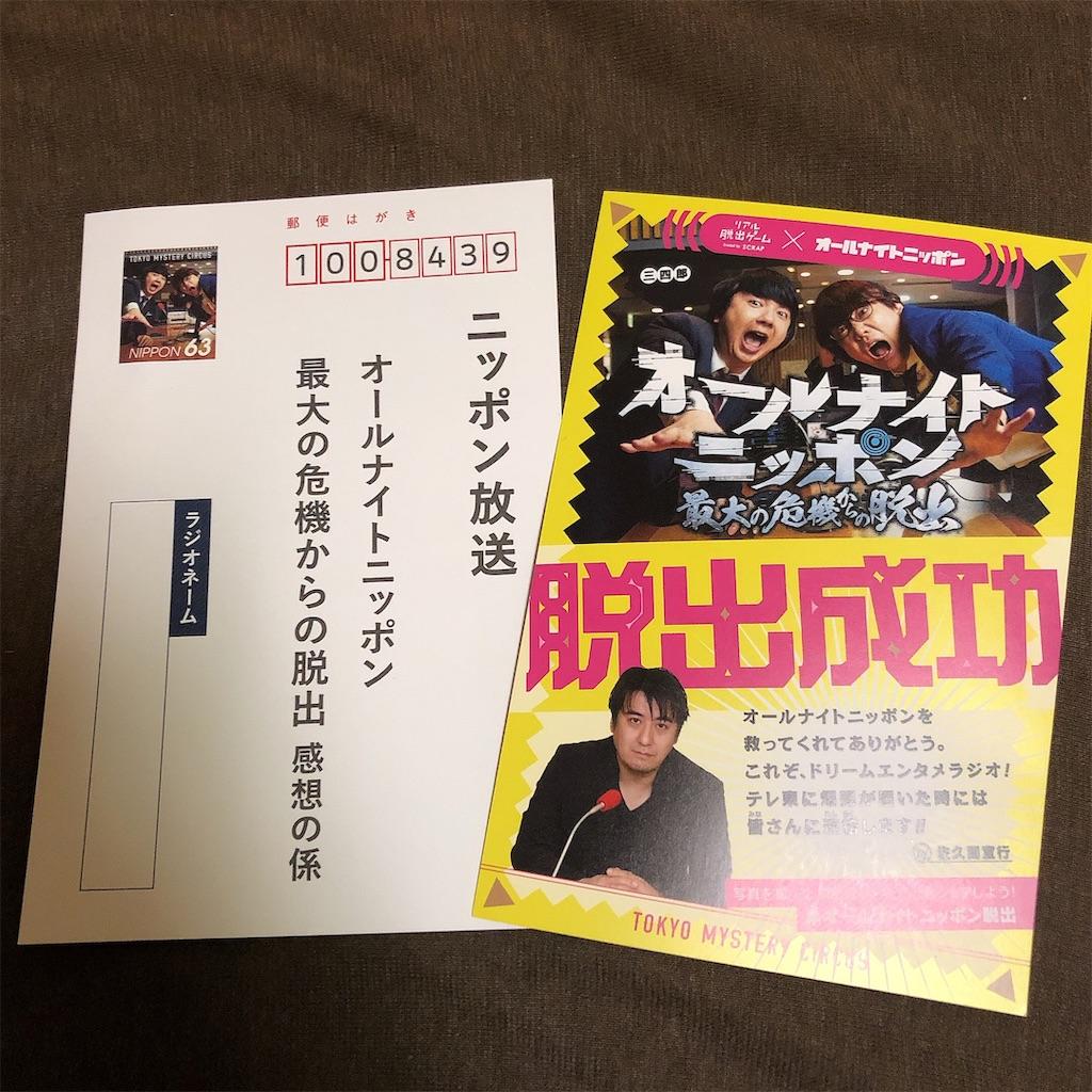 f:id:sakai_wasabi:20191103181610j:image
