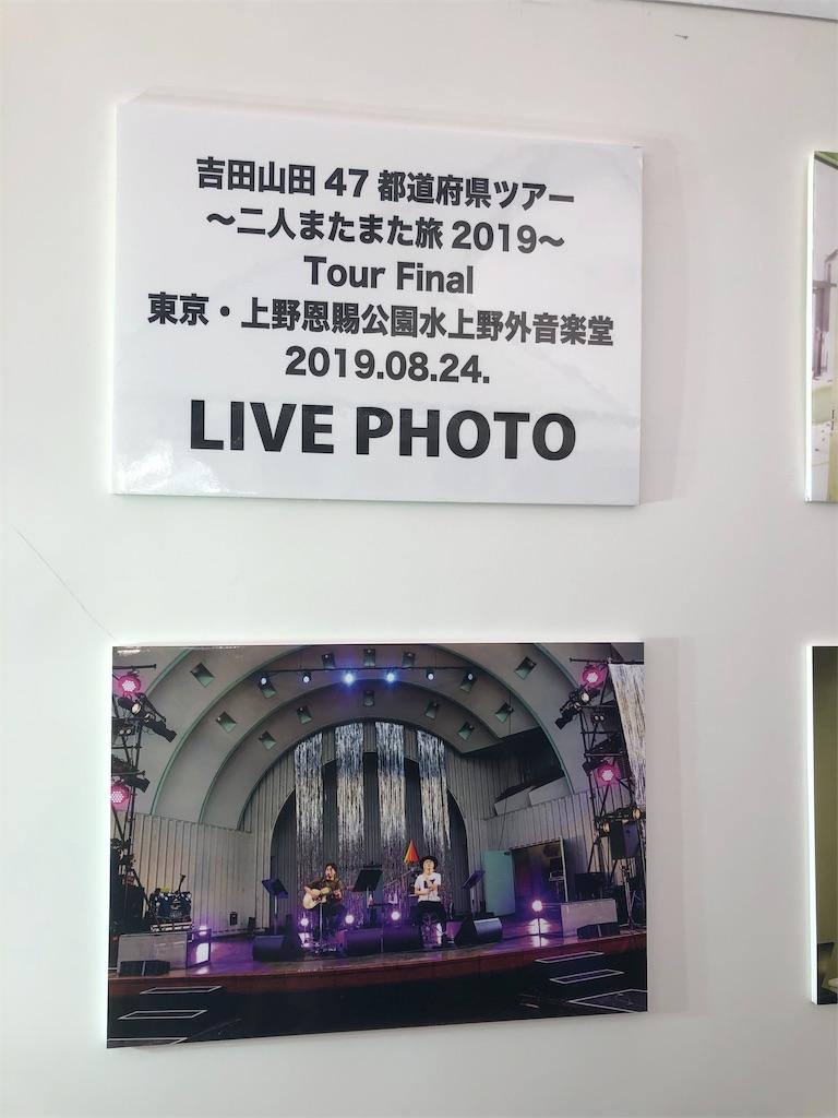 f:id:sakai_wasabi:20191202005726j:image
