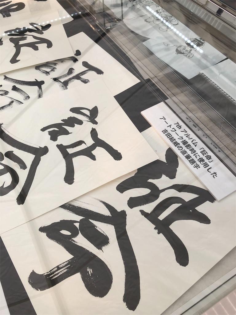 f:id:sakai_wasabi:20191202005909j:image