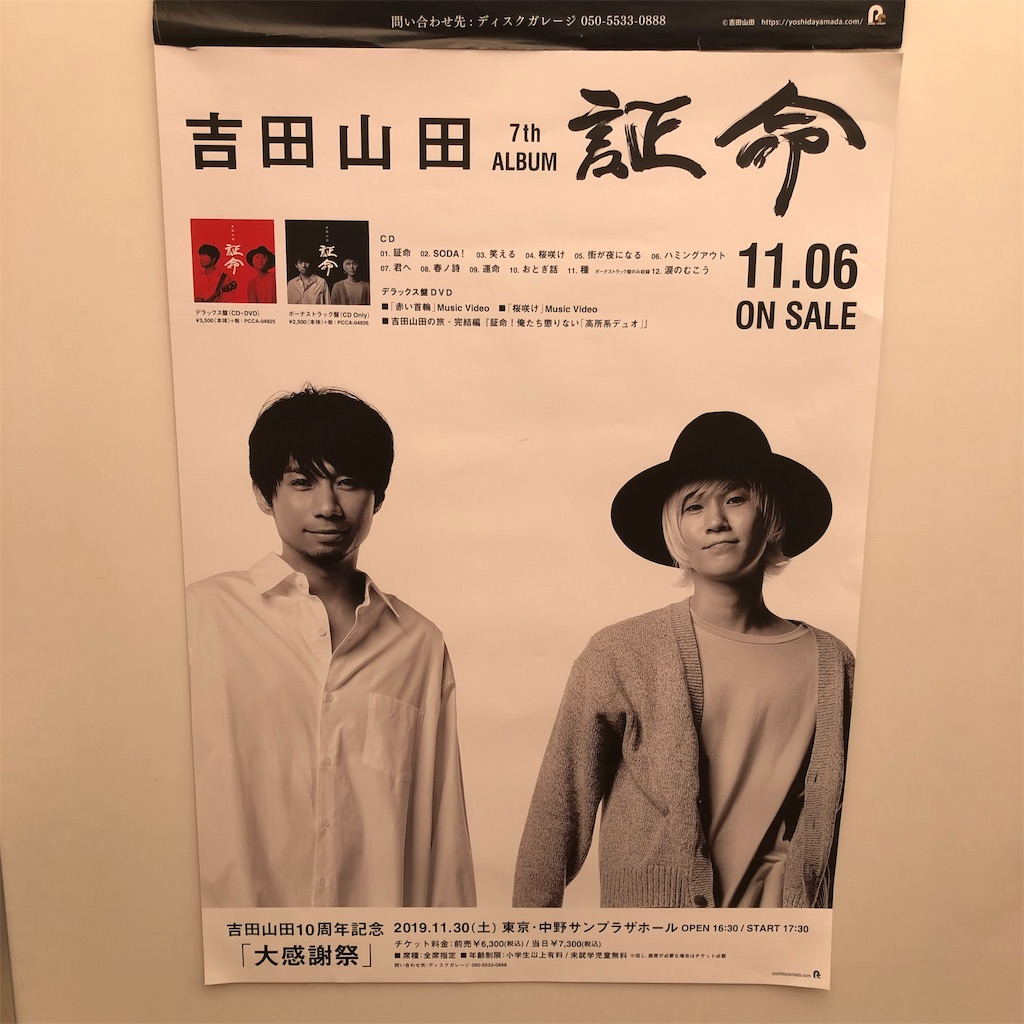 f:id:sakai_wasabi:20191202010002j:image