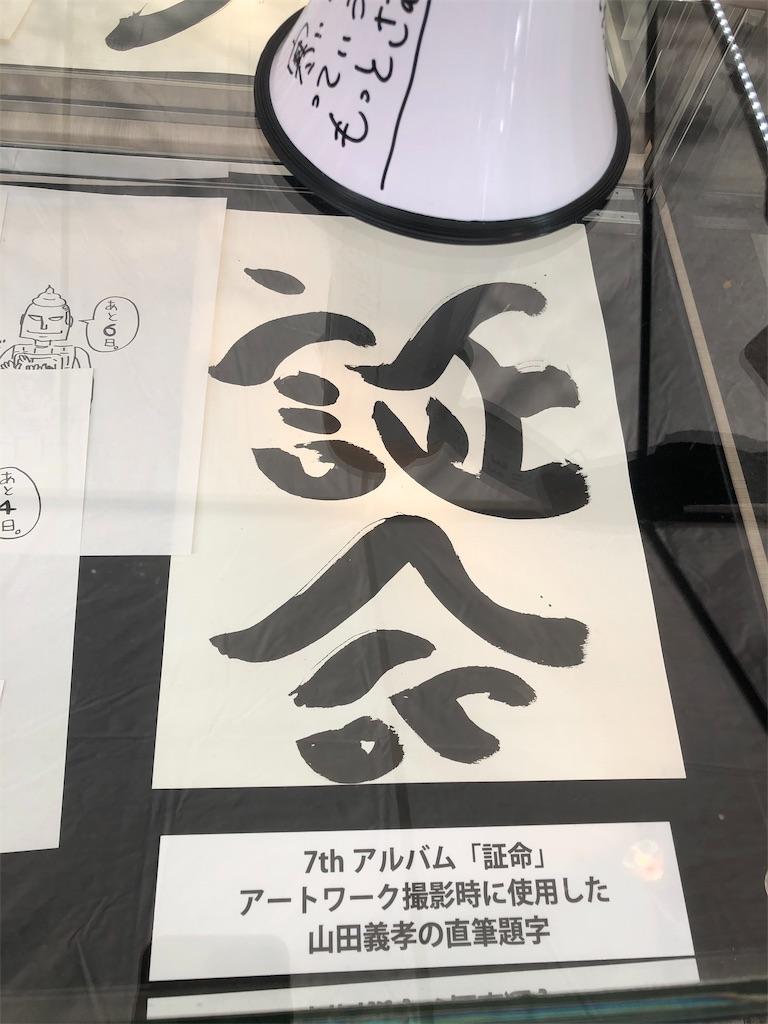 f:id:sakai_wasabi:20191202010147j:image