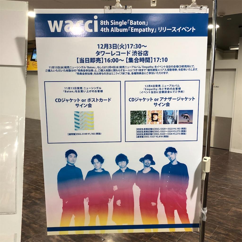f:id:sakai_wasabi:20191204055522j:image