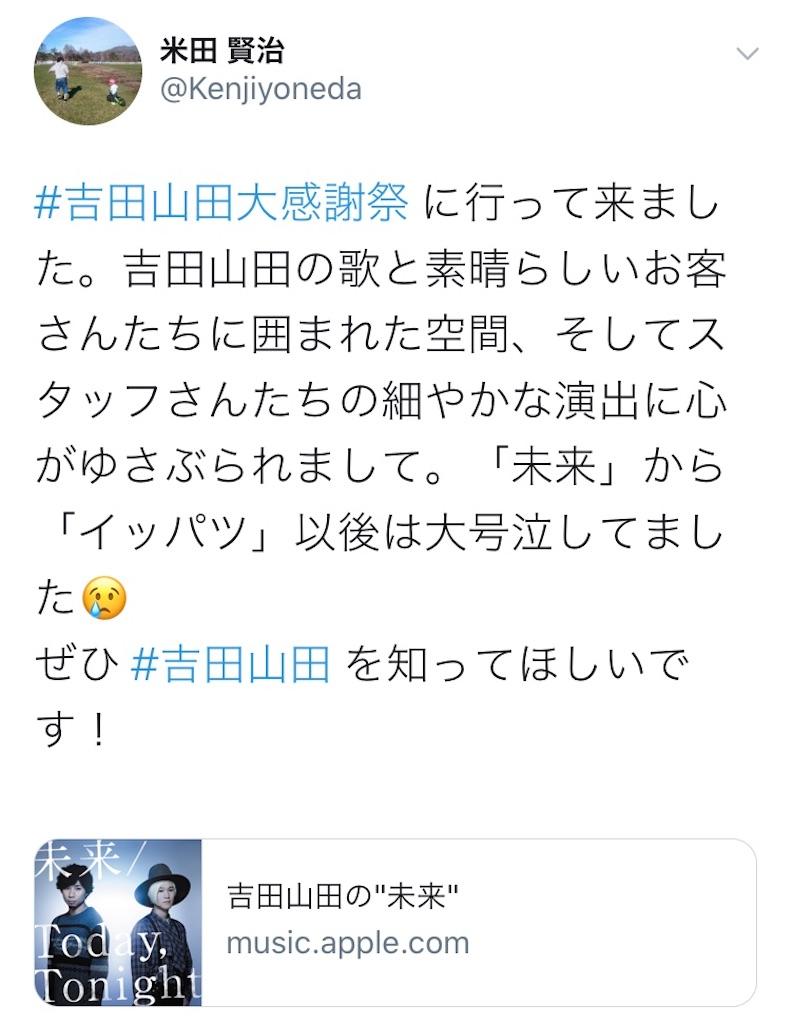 f:id:sakai_wasabi:20191211060451j:image