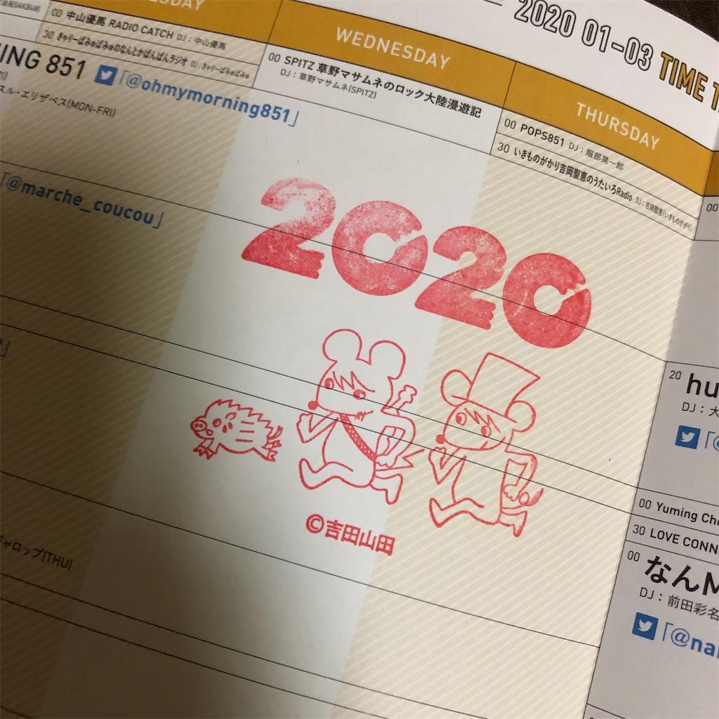 f:id:sakai_wasabi:20200107210619j:image