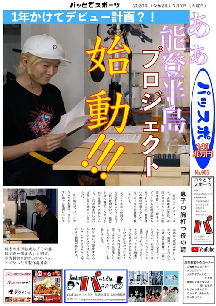 f:id:sakai_wasabi:20200721035732j:image