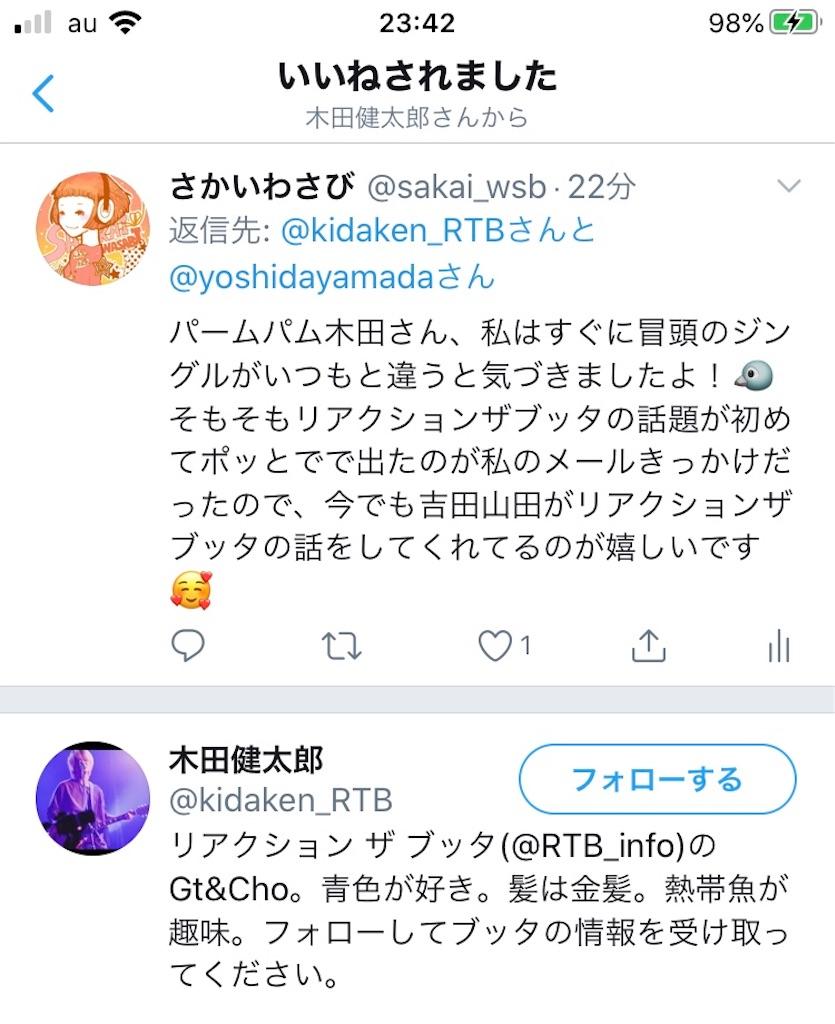 f:id:sakai_wasabi:20200818094723j:image