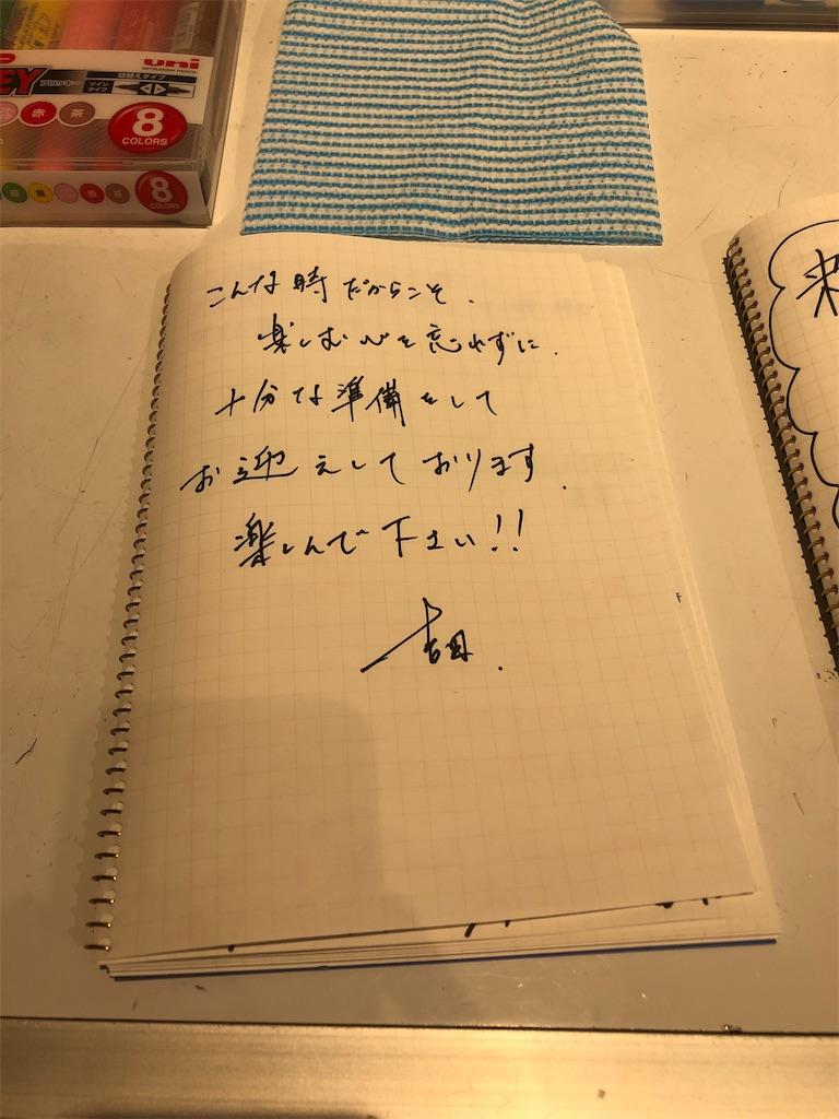f:id:sakai_wasabi:20200830083735j:image
