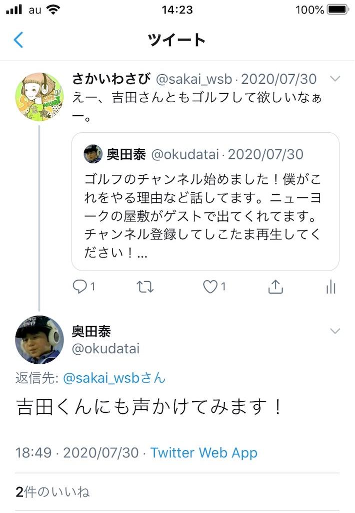 f:id:sakai_wasabi:20200927143532j:image