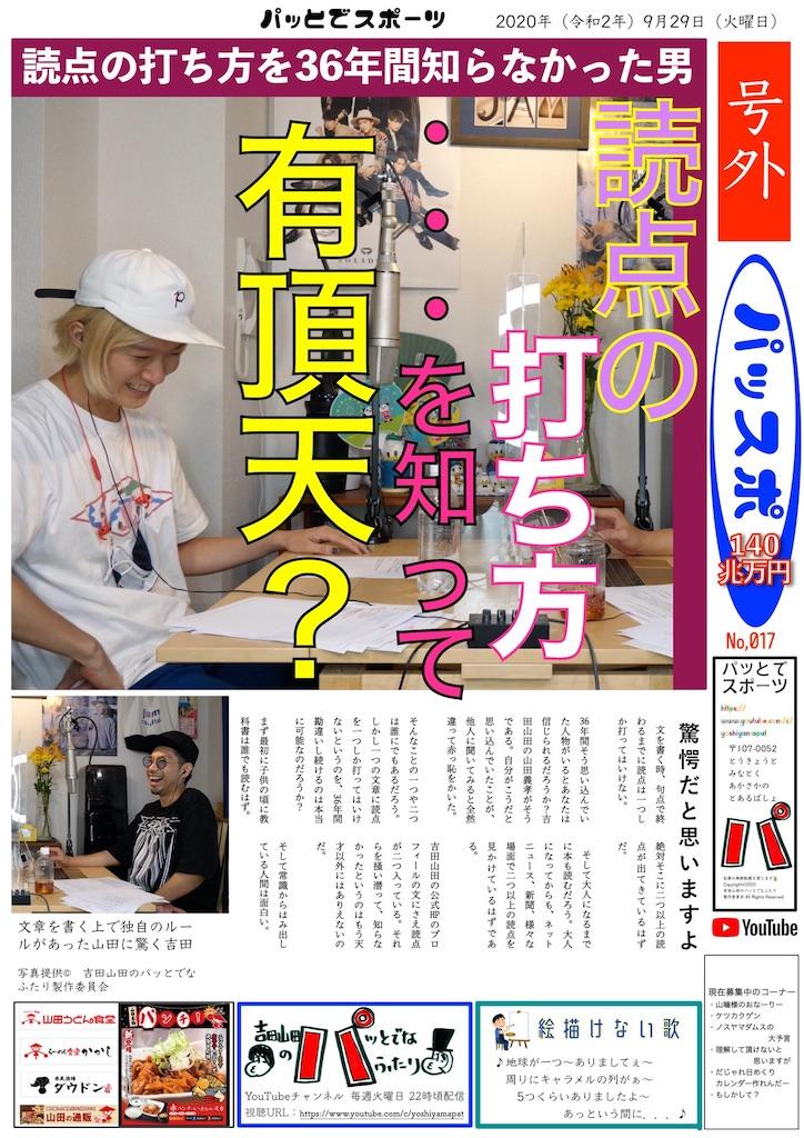 f:id:sakai_wasabi:20201003235142j:image