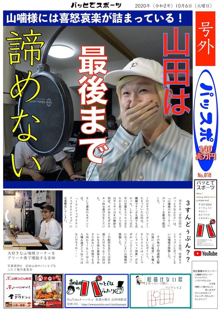 f:id:sakai_wasabi:20201011023201j:image