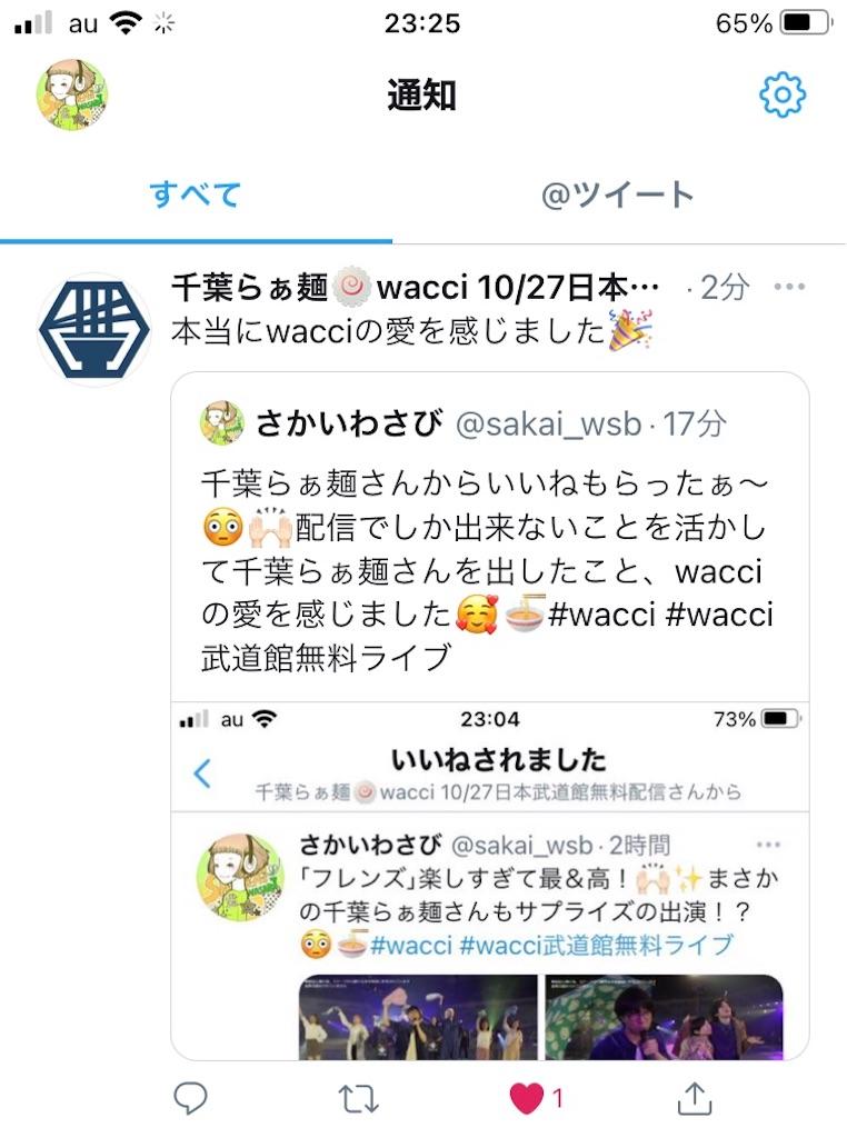 f:id:sakai_wasabi:20201029063909j:image