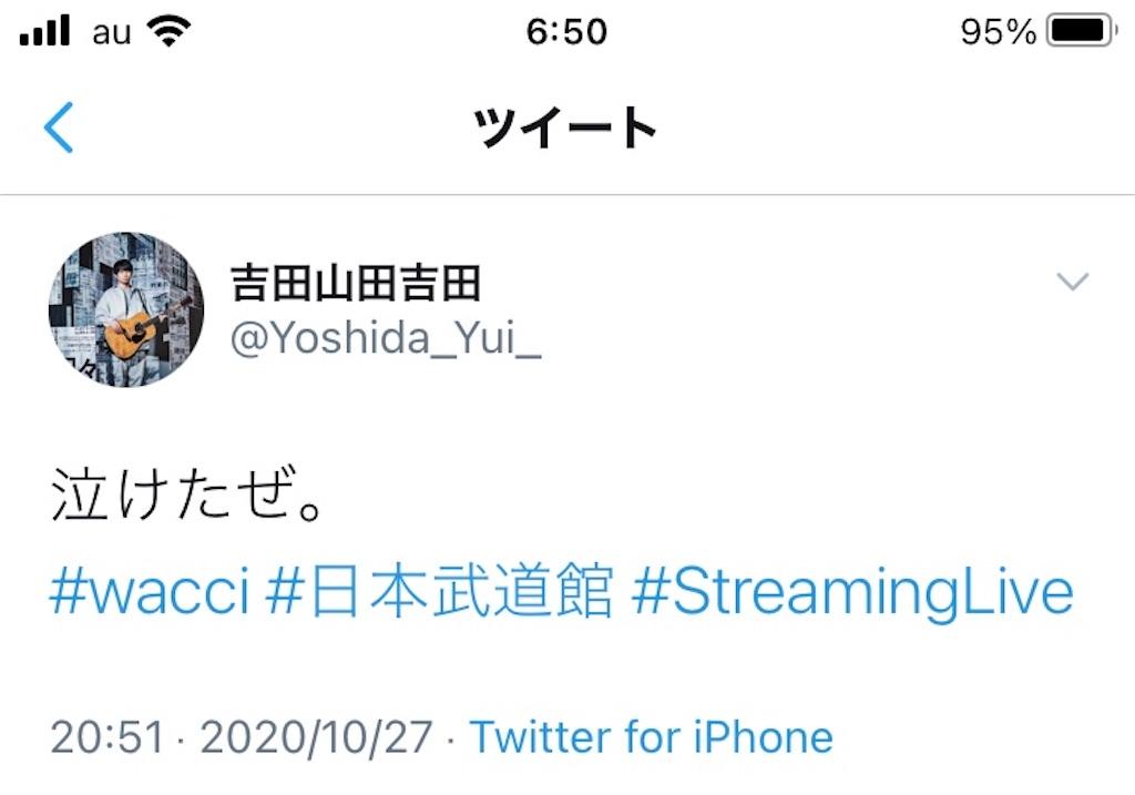 f:id:sakai_wasabi:20201029065145j:image
