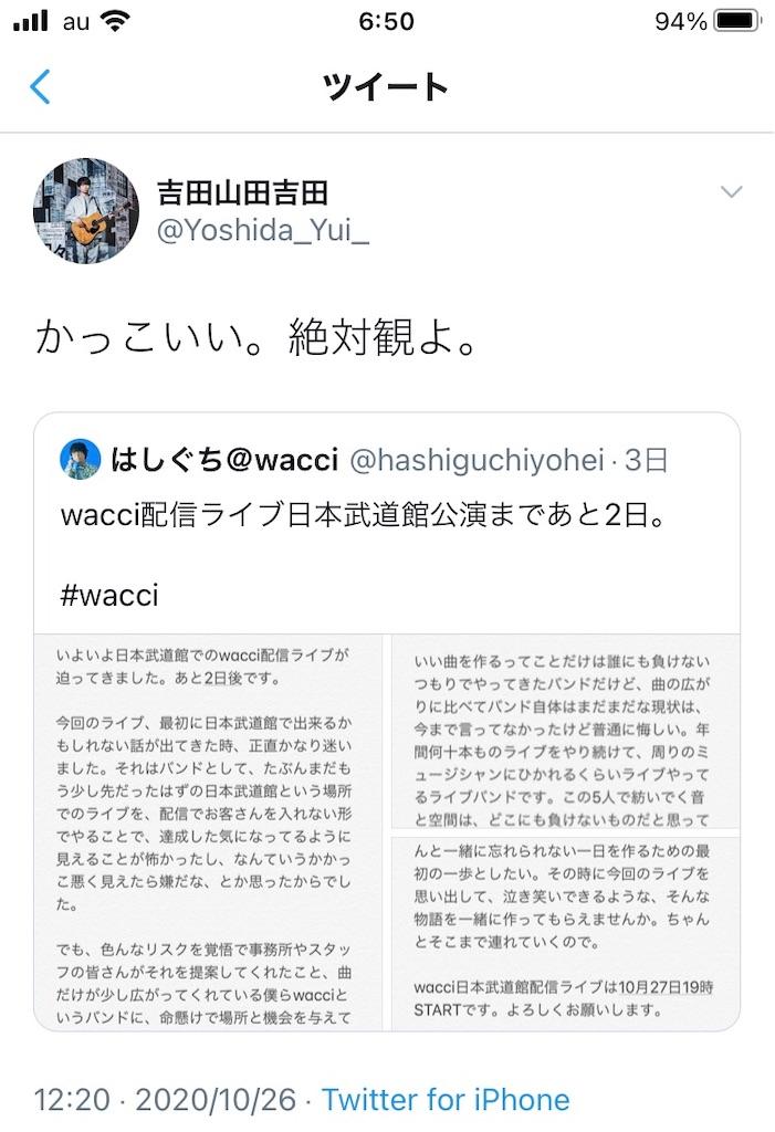 f:id:sakai_wasabi:20201029065148j:image