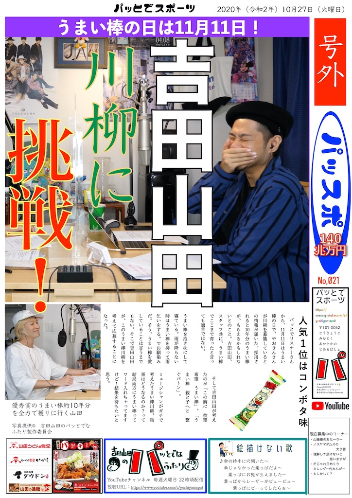 f:id:sakai_wasabi:20201101054435j:image