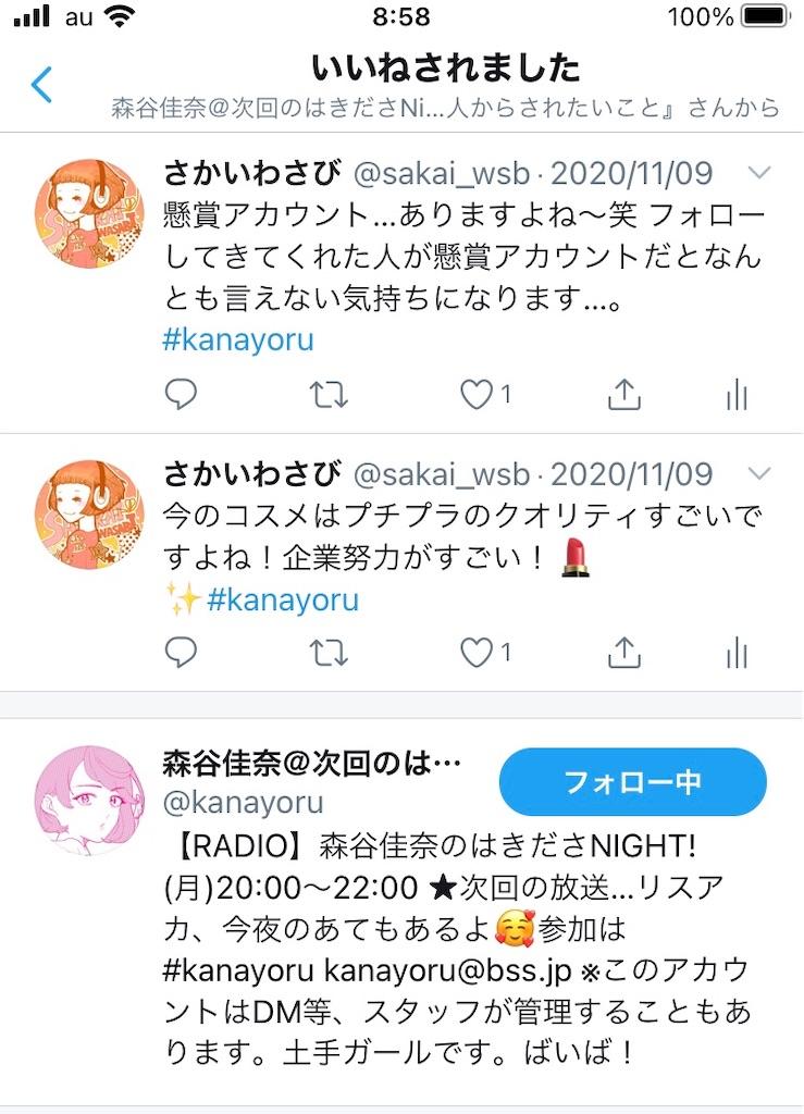 f:id:sakai_wasabi:20201122085925j:image
