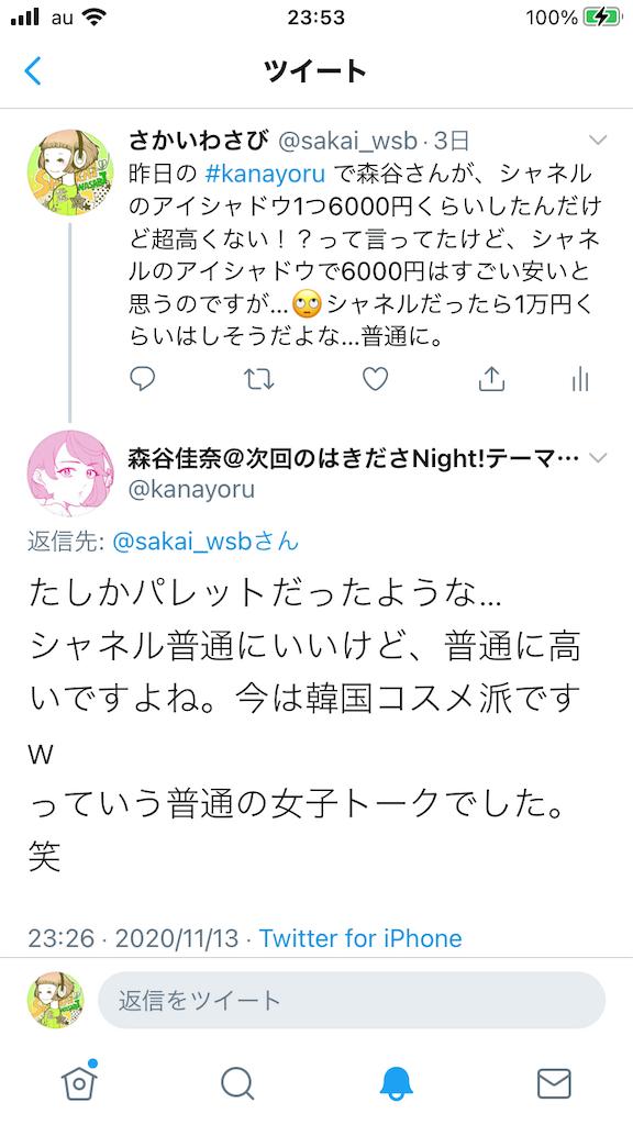 f:id:sakai_wasabi:20201122090040p:image