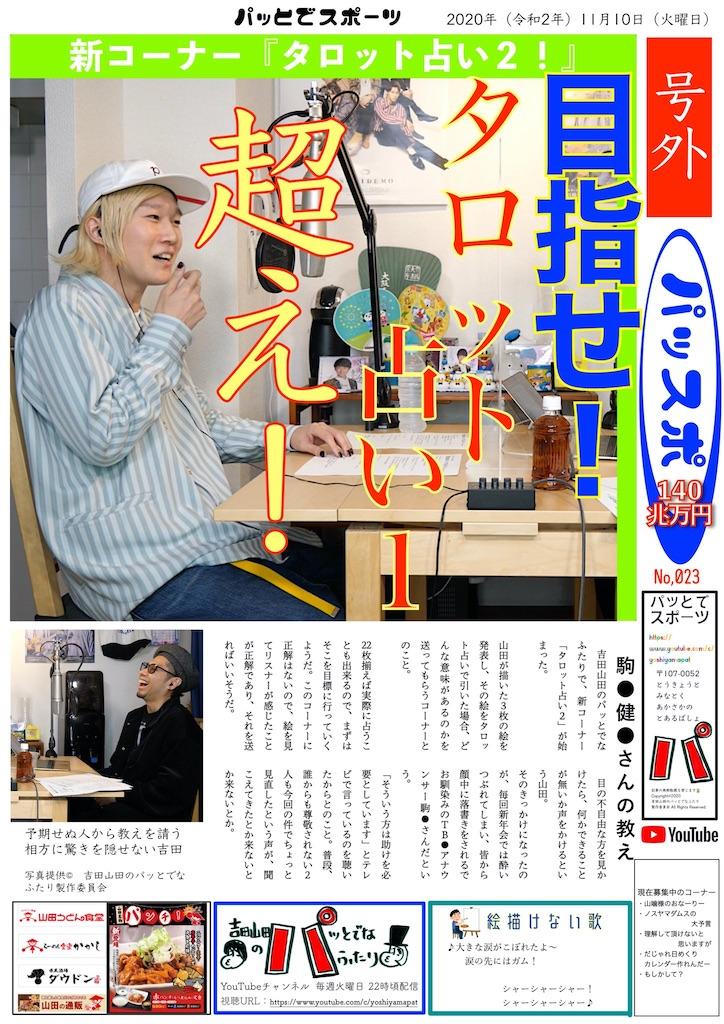 f:id:sakai_wasabi:20201122205633j:image