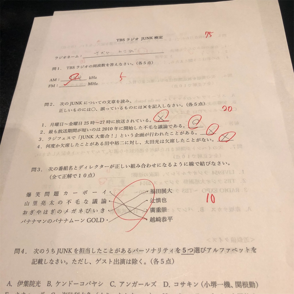 f:id:sakai_wasabi:20201212190747j:image