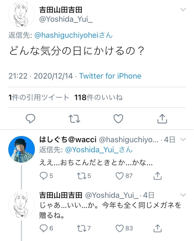 f:id:sakai_wasabi:20201220041452j:image
