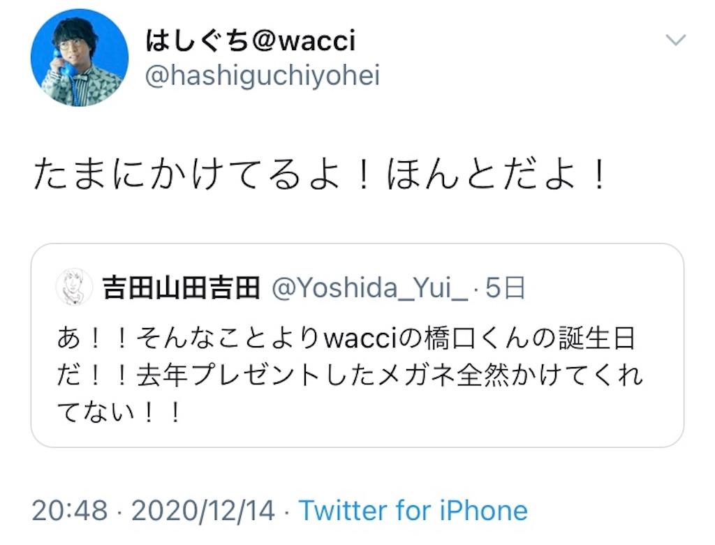 f:id:sakai_wasabi:20201220041455j:image